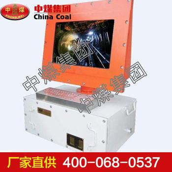 KJD127防爆计算机 KJD127防爆计算机现货
