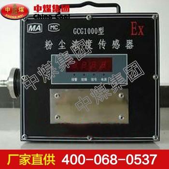 GCG1000粉尘传感器 GCG1000粉尘传感器现货