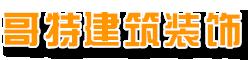 靖江市哥特建筑裝飾工程有限公司