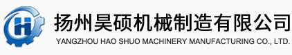 扬州昊硕机械制造有限公司
