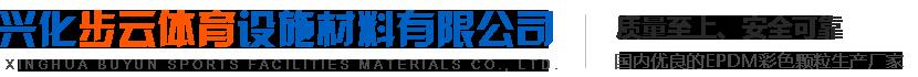 兴化步云体育设施材料有限公司