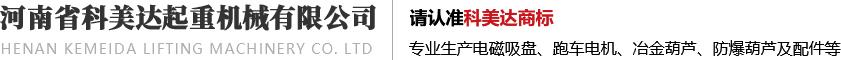 河南省科美达起重机械有限公司
