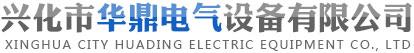 兴化市华鼎电气设备有限公司