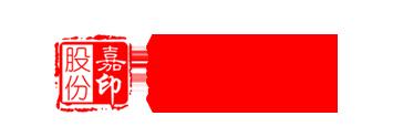 河南嘉印包装科技股份有限公司