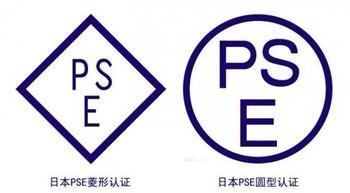 智能家电日本PSE认证申请联系我