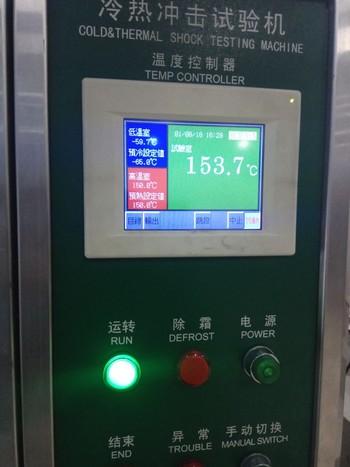 低温实验箱维修 (9)