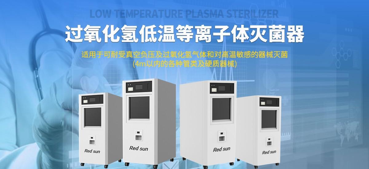 低溫等離子滅菌器