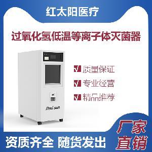 低溫等離子體滅菌器_過氧化氫低溫等離子滅菌器-就選滑縣紅太陽醫療器械