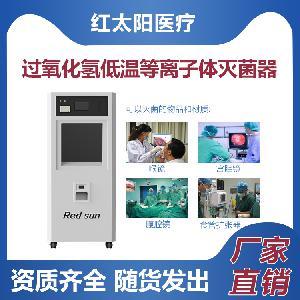 ★過氧化氫低溫等離子滅菌器原理和適用范圍-滑縣紅太陽醫療器械