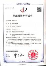 河南滑縣紅太陽醫療器械有限公司滅菌器獲國家外觀設計專利證書