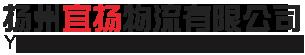 扬州在线视频成人物流有限公司