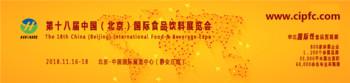 2018北京食品饮料展会/北京食品展/北京进口食品展