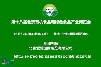 2018北京有机食品展会丨北京有机大米展丨北京食品饮品展