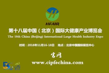 2018北京保健品展会丨北京大健康展丨北京酵素展丨北京营养品展