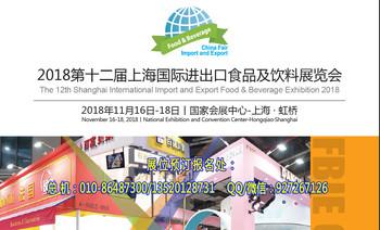 2018上海进出口食品饮料及休闲糖果零食展会