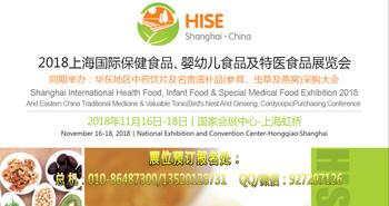 2018上海保健食品婴幼儿食品及特医食品和大健康展会