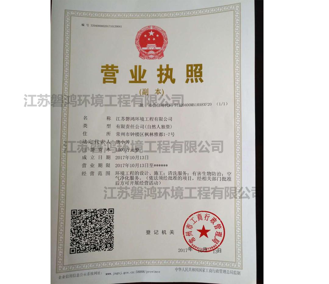 资质认定证书