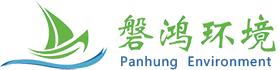 江蘇磐鴻環境工程有限公司
