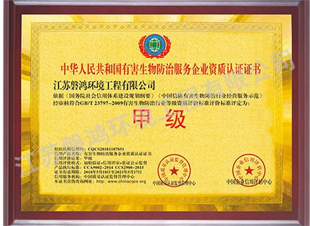 有害生物防治服务企业资质认证证书