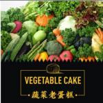 蔬菜老蛋糕