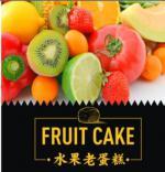 水果老蛋糕