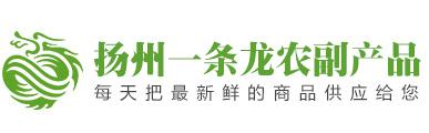 扬州一条龙农副产品有限公司