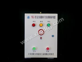 YKL-1主控箱
